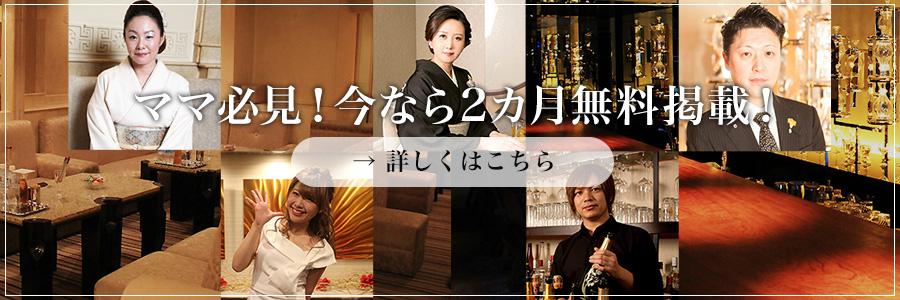 ママ必見!掲載料金0円(無料)