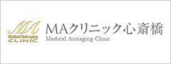 【公式】大阪の美容皮膚科・美容外科ならMAクリニック心斎橋(女性医師)