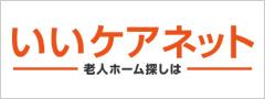 大阪を中心に有料老人ホーム・介護施設を探すならいいケアネット公式
