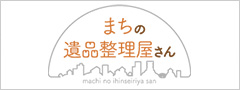 大阪の遺品整理、遺品回収、不用品回収、特殊清掃 まちの遺品整理屋さん